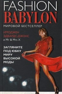 FASHION BABYLON -Модный Вавилон