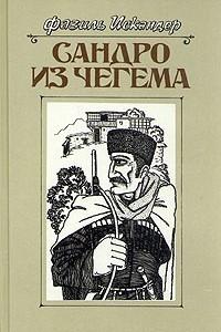 Сандро из Чегема. В трех книгах. Книга 1