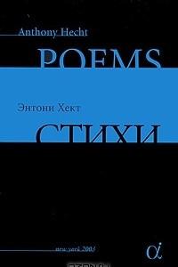 Энтони Хект. Стихи / Anthony Hecht: Poems