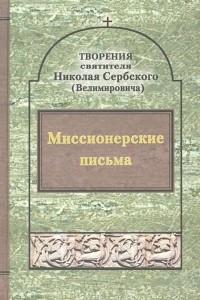 Творения святителя Николая Сербского (Велимировича). Миссионерские письма
