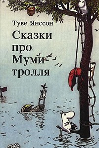 Сказки про Муми-тролля. Книга третья