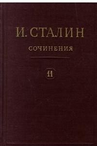 И. Сталин. Собрание сочинений в 13 томах. Том 11. 1928 - март 1929
