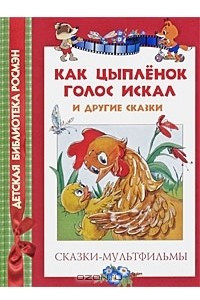 Как цыпленок голос искал и другие сказки