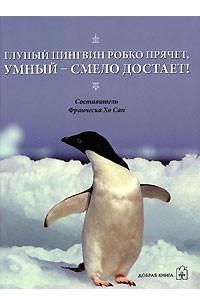 Глупый пингвин робко прячет, умный смело достает!