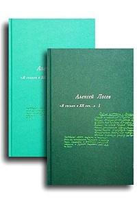 `Я сослан в ХХ век...`. В 2 томах