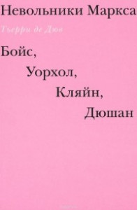 Невольники Маркса.  Бойс, Уорхол, Кляйн, Дюшан