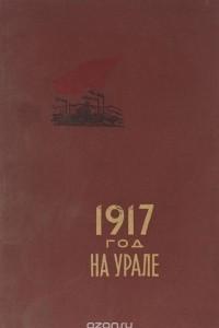 1917 год на Урале