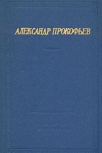 Александр Прокофьев. Стихотворения и поэмы