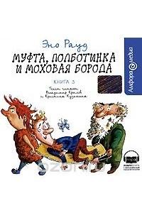 Муфта, Полботинка и Моховая Борода. Книга 3