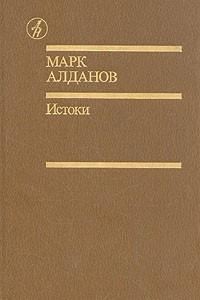 Истоки: избранные произведения в двух томах. Том 1
