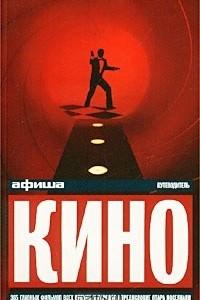 Кино. Путеводитель `Афиши`