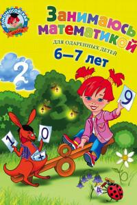 Занимаюсь математикой: для детей 6-7 лет