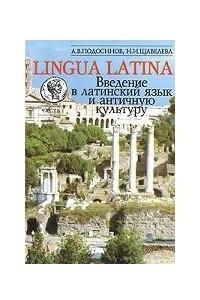 Lingua Latina. Введение в латинский язык и античную культуру. Часть 1