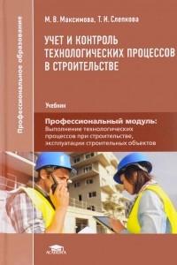 Учет и контроль технологических процессов в строительстве. Учебник