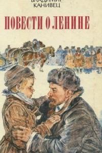 Повести о Ленине