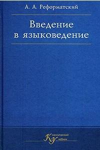 Введение в языковедение