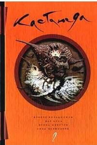 Карлос Кастанеда. Сочинения. Том 2. Второе кольцо силы. Дар Орла. Огонь изнутри. Сила безмолвия