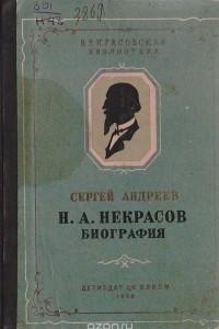 Н. А. Некрасов. Биография