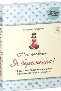 Мой дневник… Я беременна!
