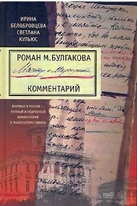Роман М. Булгакова