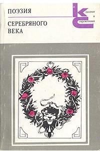 Поэзия серебряного века (1880-1925)