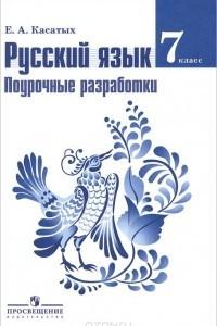 Русский язык. 7 класс. Поурочные разработки. Пособие для учителей