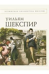 Уильям Шекспир. Лирика