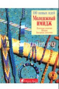 Молодежный имидж. Плетение косички, шнуры, бисерные ленточки