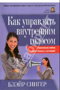 Как управлять внутренним голосом. Классический учебник в области бизнеса и мотивации!