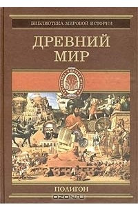 Всемирная история. В 4 томах. Том 1. Древний мир