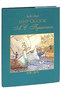 Мир сказок А. С. Пушкина