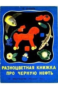 Разноцветная книжка про черную нефть