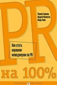 PR на 100%