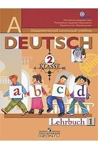 Deutsch: 2 klasse: Lehrbuch 1 / Немецкий язык. 2 класс. В 2 частях. Часть 1