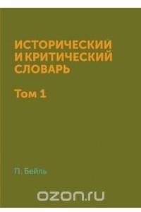 Исторический и критический словарь в двух томах
