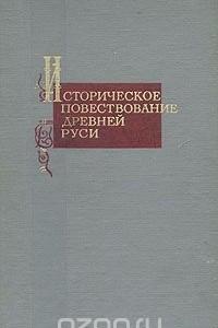Историческое повествование Древней Руси