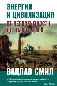 Энергия и цивилизация