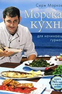 Морская кухня для начинающих гурманов. Вкус моря