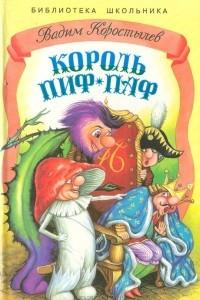 Король Пиф-Паф