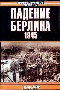 Падение Берлина. 1945