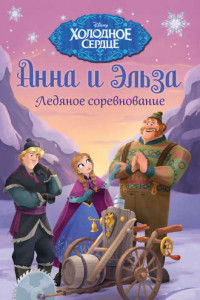 Анна и Эльза. Ледяное соревнование