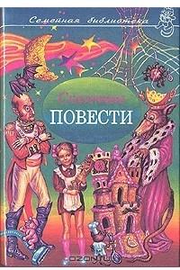 Сказочные повести. Выпуск 6