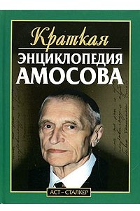 Краткая энциклопедия Амосова