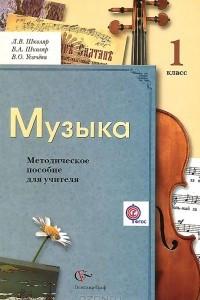 Музыка. 1 класс. Методическое пособие