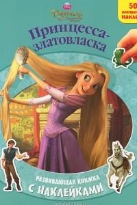 Рапунцель. Принцесса-златовласка. Развивающая книжка с наклейками