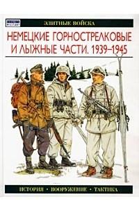 Немецкие горнострелковые и лыжные части. 1939-1945
