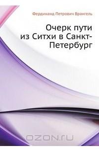 Очерк пути из Ситхи в Санкт-Петербург