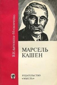 Марсель Кашен