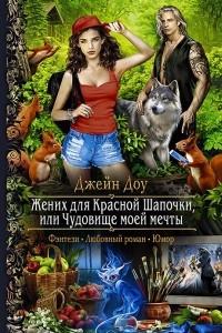 Жених для Красной Шапочки, или Чудовище моей мечты