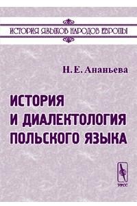История и диалектология польского языка